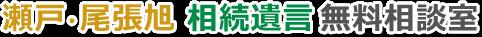 瀬戸・尾張旭 相続遺言無料相談室