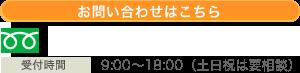 お問い合わせはこちら 0120-827-540 受付時間 9:00~18:00(土日祝は要相談)