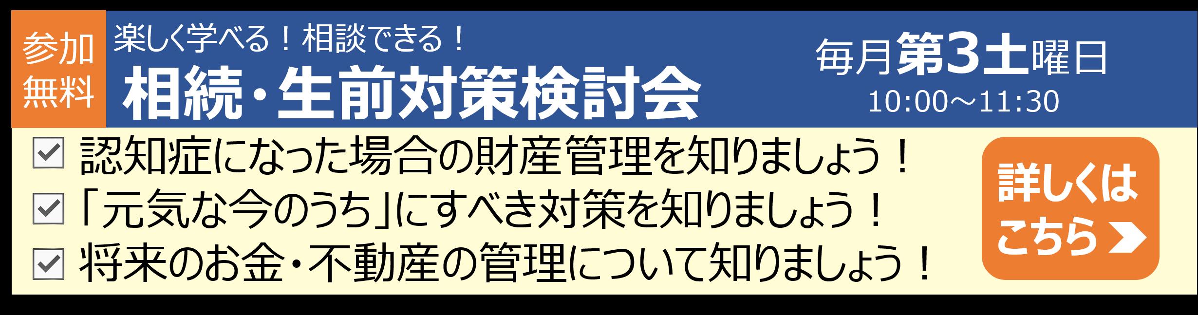 相続・生前対策検討会